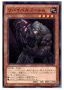 【中古】[TCG]遊戯王 EP13-JP016R リバイバルゴーレム(20130518)