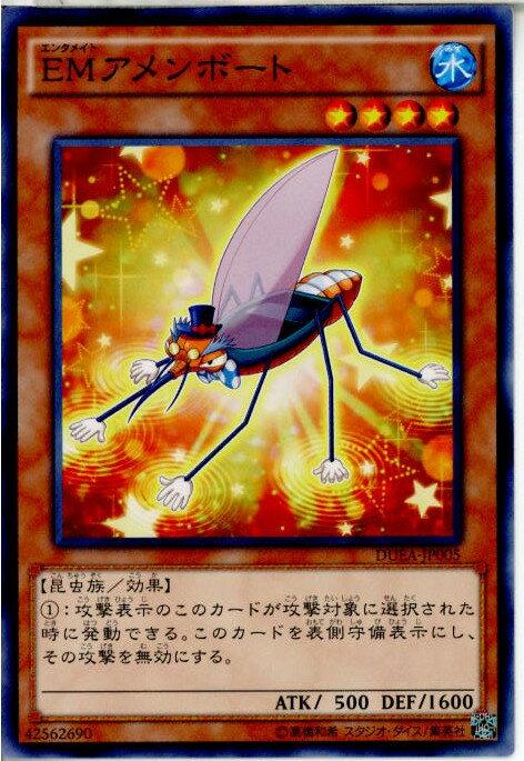 【中古】[TCG]遊戯王 DUEA-JP005N EMアメンボート(20140419)