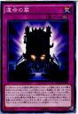 【中古】[TCG]遊戯王 NECH-JP086N 運命の扉(20140...