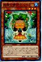 メディアワールド 販売&買取SHOPで買える「【中古】【プレイ用】[TCG]遊戯王 EP14-JP022N 森羅の蜜柑子 シトラ(20140913」の画像です。価格は27円になります。