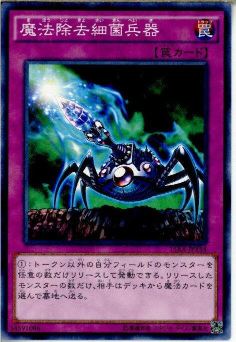 トレーディングカード・テレカ, トレーディングカードゲーム TCG 15AX-JPY54MR (20150110)
