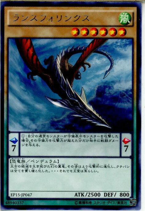 トレーディングカード・テレカ, トレーディングカードゲーム TCG EP15-JP047R (20150919)