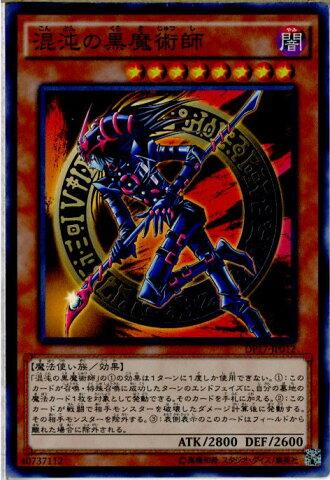 【中古】[TCG]遊戯王 DP17-JP012SR 混沌の黒魔術師(20160604)