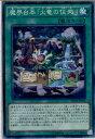 【中古】[TCG]遊戯王 SPDS-JP025N 魔界台本「火竜の住処...