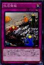 メディアワールド 販売&買取SHOPで買える「【中古】[TCG]遊戯王 SR04-JP032N 化石発掘(20170225」の画像です。価格は20円になります。