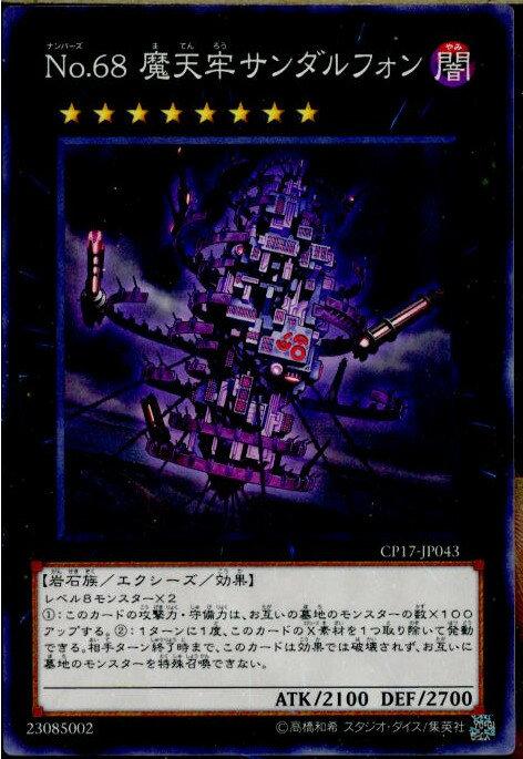 トレーディングカード・テレカ, トレーディングカードゲーム TCG CP17-JP043N No.68 (20170513)