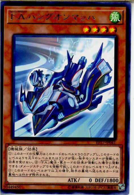 トレーディングカード・テレカ, トレーディングカードゲーム TCG EP17-JP041R F.A.(20170909)