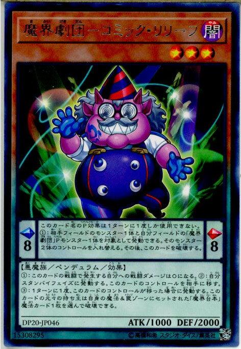 【中古】[TCG]遊戯王 DP20-JP046R 魔界劇団-コミック・リリーフ(20180609)画像