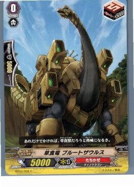 【中古】[TCG]ヴァンガード BT03/058C 草食竜 ブルートザウルス(20130701)