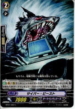 【中古】[TCG]ヴァンガード BT07/082C サイバー・ビースト(20130701)