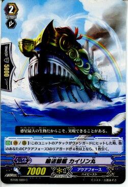 【中古】【プレイ用】[TCG]ヴァンガード BT08/089C 輸送鯨艦 カイリン丸(20130701)
