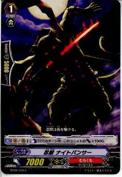 【中古】[TCG]ヴァンガード BT09/049C 忍獣 ナイトパンサー(20130701)