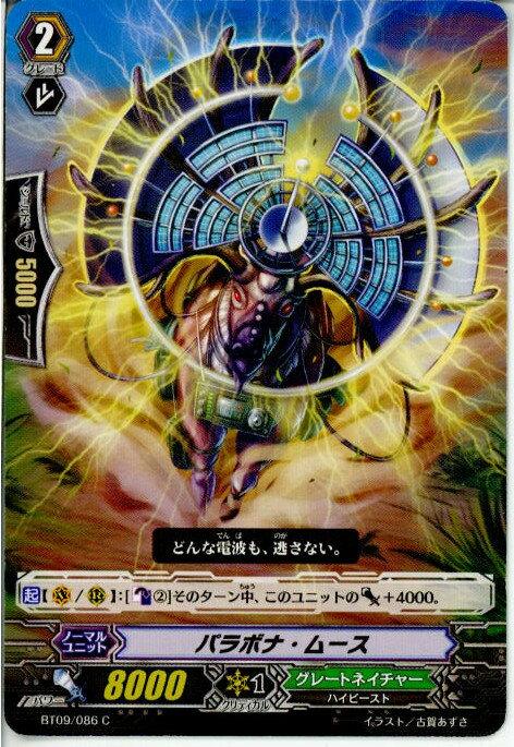 【中古】[TCG]ヴァンガード BT09/086C パラボナ・ムース(20130701)