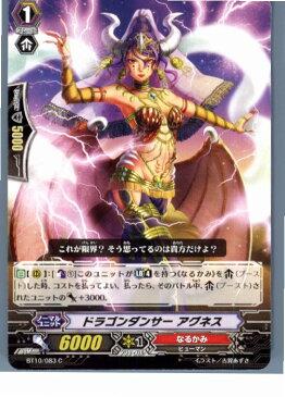 【中古】[TCG]ヴァンガード BT10/083C ドラゴンダンサー アグネス(20130701)