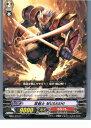 メディアワールド 販売&買取SHOPで買える「【中古】【プレイ用】[TCG]ヴァンガード EB01/010R 双剣士MUSASHI(20130701」の画像です。価格は8円になります。