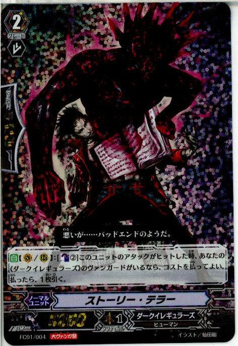 トレーディングカード・テレカ, トレーディングカードゲーム TCG FC01004 ()(20130701)