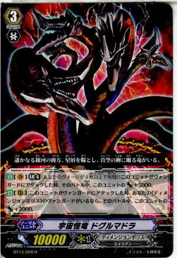 【中古】[TCG]ヴァンガード BT13/028R 宇宙怪獣 ドグルマドラ(20130913)