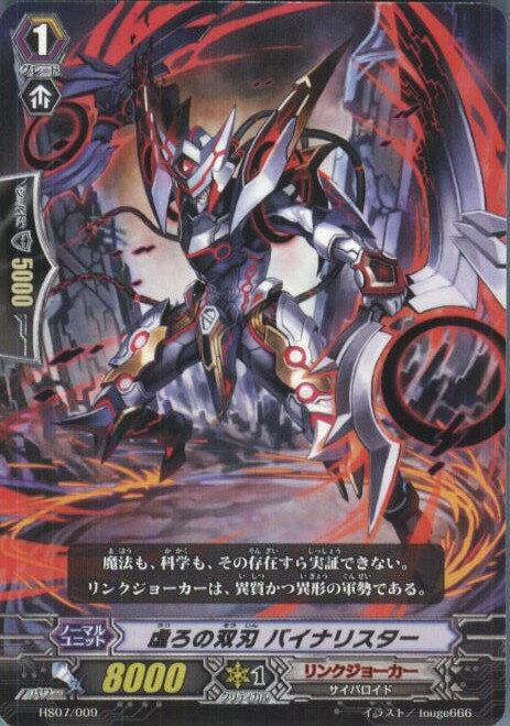 トレーディングカード・テレカ, トレーディングカードゲーム TCG HS07009 (20140101)