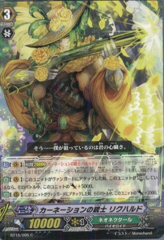 【中古】[TCG]ヴァンガード BT16/095C カーネーションの銃士 リクハルド(20140516)