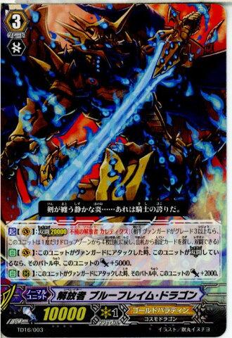 【中古】[TCG]ヴァンガード TD16/003 解放者 ブルーフレイム・ドラゴン(20140711)