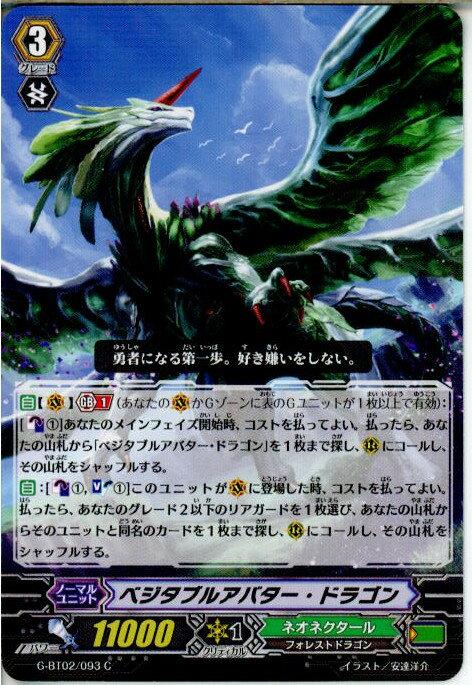 【中古】[TCG]ヴァンガード G-BT02/093C ベジタブルアバター・ドラゴン(20150220)