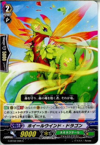 【中古】[TCG]ヴァンガード G-BT02/095C ホイールウインド・ドラゴン(20150220)