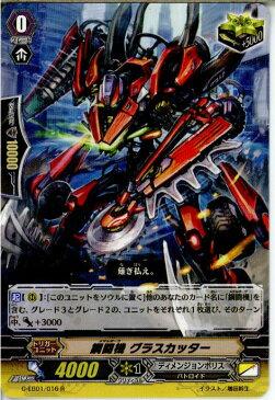 【中古】[TCG]ヴァンガード G-EB01/016R 鋼闘機 グラスカッター(20150313)