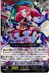 【中古】[TCG]ヴァンガード G-BT06/035R キューティ・パラトルーパー(20160219)