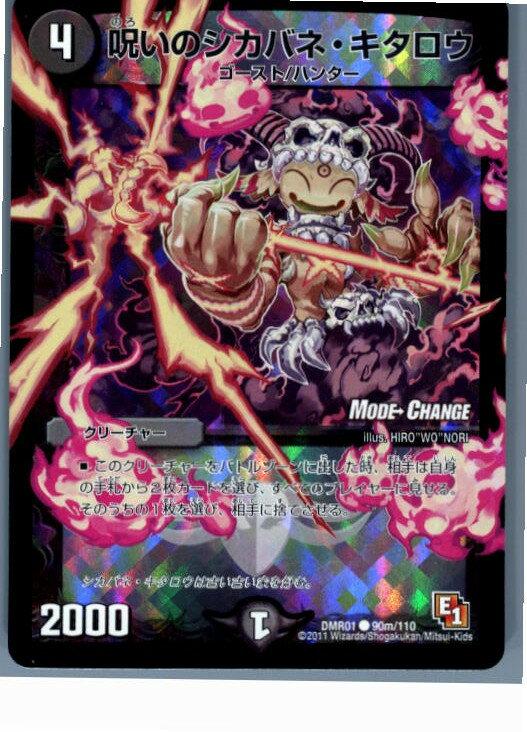 トレーディングカード・テレカ, トレーディングカードゲーム TCG DMR01 90m110C (20130801)