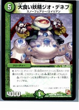 【中古】【プレイ用】[TCG]デュエマ DMR01 103/110C 大食い妖精ジオ・デネブ(20130801)