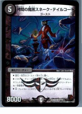 【中古】[TCG]デュエマ DMR05 5/110VR 拷問の魔黒スネーク・テイルコート(20130801)