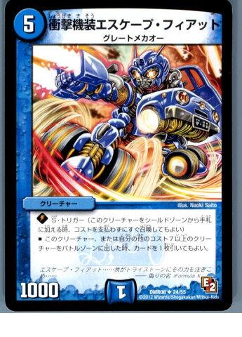 【中古】[TCG]デュエマ DMR06 24/55U 衝撃機装エスケープ・フィアット(20130801)