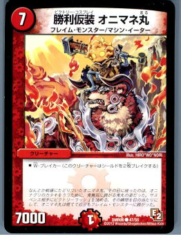 【中古】[TCG]デュエマ DMR06 47/55C 勝利仮装 オニマネ丸(20130801)