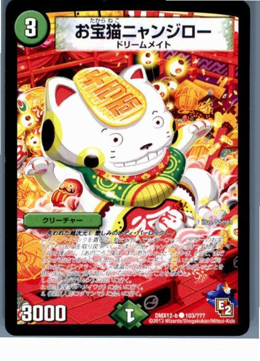 【中古】【プレイ用】[TCG]デュエマ DMX12-b 103/???C お宝猫ニャンジロー(20130801)