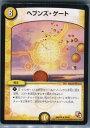 メディアワールド 販売&買取SHOPで買える「【中古】[TCG]デュエマ DMX14 39/84R ヘブンズ・ゲート(20130801」の画像です。価格は40円になります。