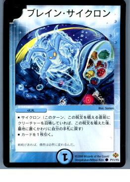 【中古】【プレイ用】[TCG]デュエマ P11/Y5 ブレイン・サイクロン(20130801)