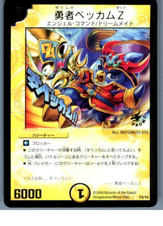 トレーディングカード・テレカ, トレーディングカードゲーム TCG P9Y8 Z(20130801)