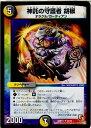 メディアワールド 販売&買取SHOPで買える「【中古】[TCG]デュエマ DMR11 29/55U 神託の守護者 胡椒(20131220」の画像です。価格は30円になります。