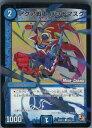 メディアワールド 販売&買取SHOPで買える「【中古】[TCG]デュエマ DMR12 39m/55C アクア戦士 バットマスク(20140222」の画像です。価格は9円になります。