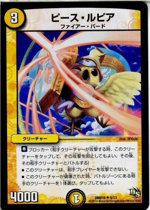 トレーディングカード・テレカ, トレーディングカードゲーム TCG DMD16 913U (20140321)