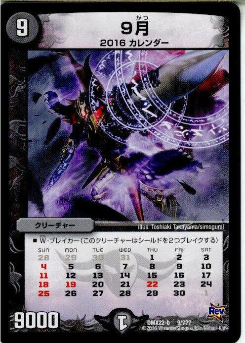 トレーディングカード・テレカ, トレーディングカードゲーム TCG DMX22-b 9 9(20160130)