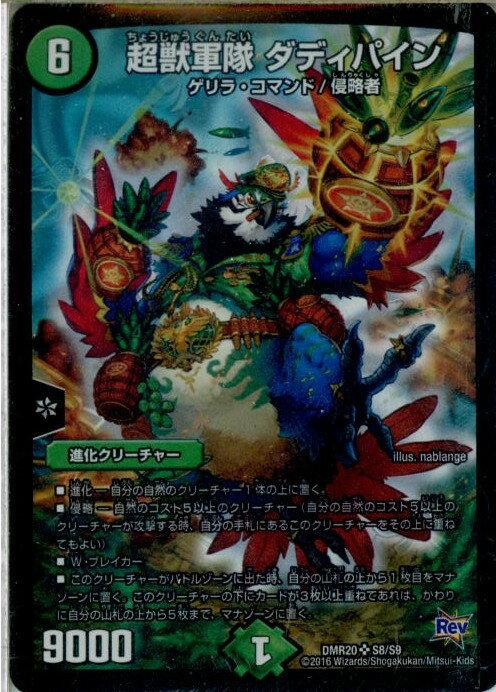 トレーディングカード・テレカ, トレーディングカードゲーム TCG DMR20 S8S9SR (20160319)