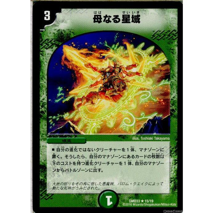 トレーディングカード・テレカ, トレーディングカードゲーム TCG DMD33 1519R (20160806)
