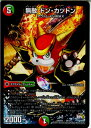 【中古】[TCG]デュエマ DMX25 28/51 無敵 ドン・カツド...