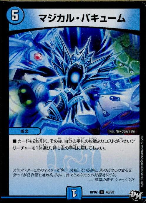 トレーディングカード・テレカ, トレーディングカードゲーム TCG DMRP02 4093U (20170624)