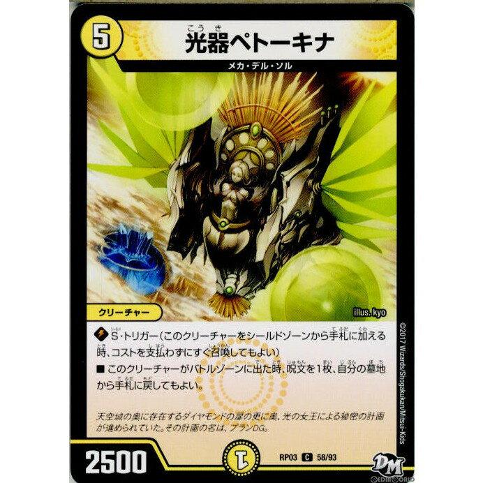 トレーディングカード・テレカ, トレーディングカードゲーム TCG DMRP03 5893C (20170916)