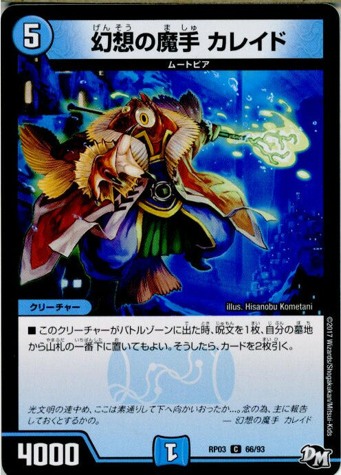 【中古】[TCG]デュエマ DMRP03 66/93C 幻想の魔手 カレイド(20170916)