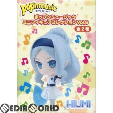 【中古】[CHG]ポップンミュージック ミニフィギュアコレクション vol.6 HIUMI(氷海) エイコー(20151008)