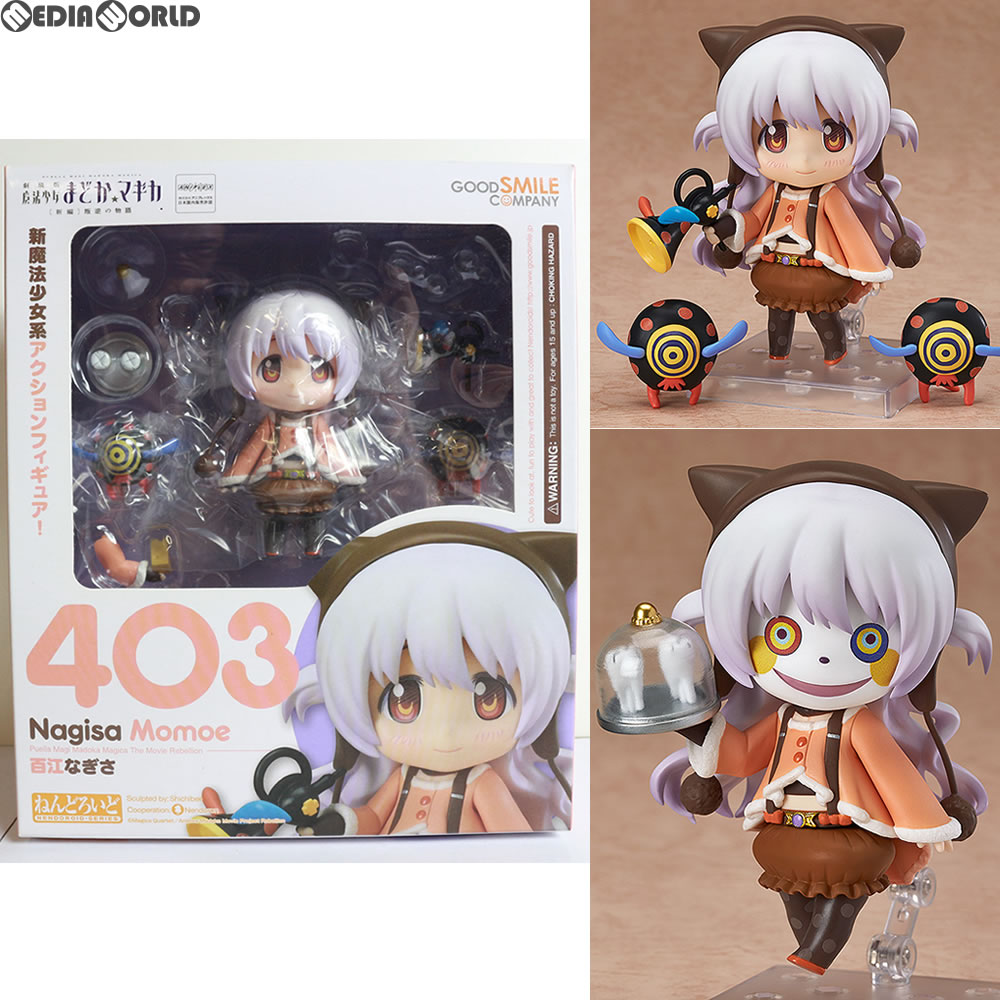 コレクション, フィギュア FIG 403 (20140627)