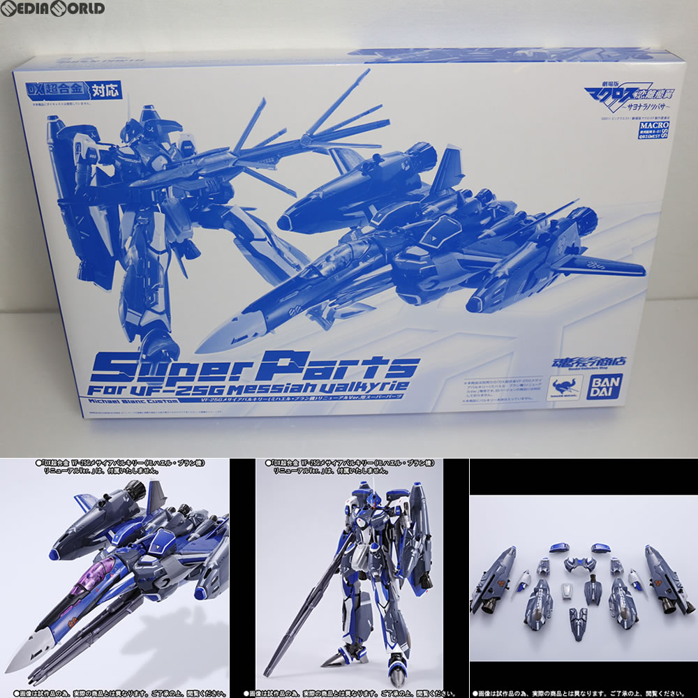 おもちゃ, ロボットのおもちゃ TOY DX VF-25G ()Ver. F (20131026)